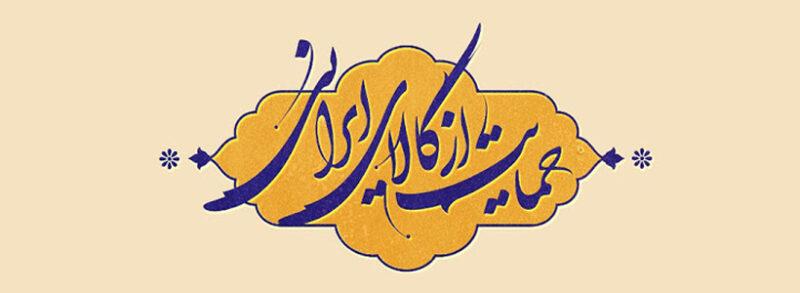 حمایت از کالای ایرانی - عموعطار